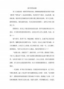 (중문) 피할수 없는 명제(중국어 작문)