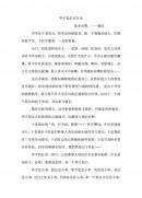 (중문)금 함유량에 대하여(중국어 작문)