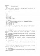 중국약품 위탁 판매계약서 (중문)