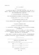 중국 브랜드상표권 부여계약서 (중문)