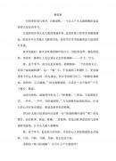 (중문)홀로 가을을 사랑한다(중국어 작문)