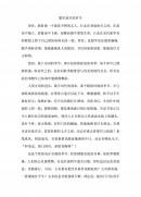 (중문)번화한 계절(중국어 작문)