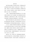 (중문)창신 및 과학(중국어 작문)