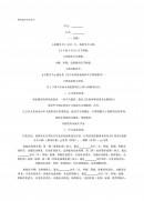 중국류머티즘성 관절염 치료계약서 (중문)