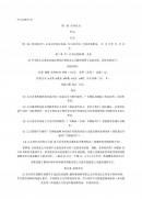중국인터넷 정보 서비스계약서 (중문)