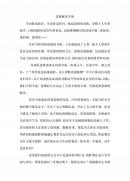 (중문)사유는 행복을 해독한다(중국어 작문)