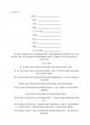 중국 자산신탁계약서 (중문)