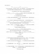 중국텔레비전 제작 방송계약서 (중문)