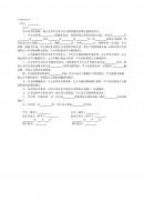 중국사채 담보계약서 (중문)