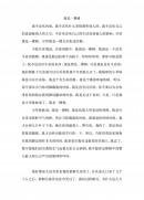 (중문) 나는 나무한 그루이다(중국어 작문)
