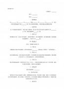 중국배송 매매계약서 (중문)