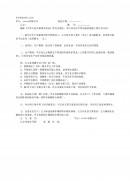중국 계절성 임시 고용계약서 (중문)