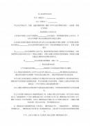 중국인터넷 쇼핑 판매계약서 (중문)