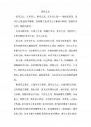 (중문)새를 사랑하는 마음(중국어 작문)