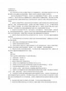 중국 취소 불능 종속보증장 (중문)