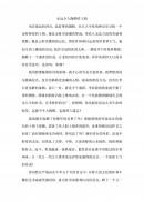 사람들을 도취시키는 왕족(중국어작문) (중문)
