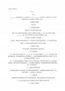 중국 작업복 생산판매계약서 (중문)