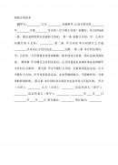 (중문) 중국 담보계약서