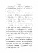 (중문)수향(물의 고장)(중국어 작문)