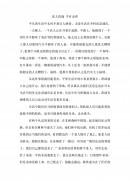 작은일나마(중국어 작문) (중문)