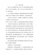 인생의 비대칭(중국어작문)