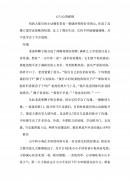 마음간의 부딪침(중국어 작문) (중문)