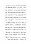 (중문)사라짐은 움직임의 속성(중국어 작문)
