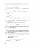 중국 할부판매표준 계약서 (중문)
