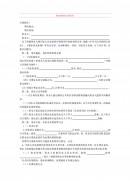 중국 도시물 공급표준 계약서 (중문)
