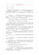 중국 증권 거래 사업 양도계약서 (중문)