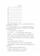 중국독점 중개 판매 계약서 (중문)