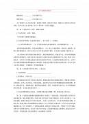 중국 산업 및 광물 제품 매매 표준계약서 (중문)