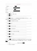 중국가구매매 계약서 (중문)