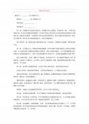 중국복장매매 표준 계약서 (중문)