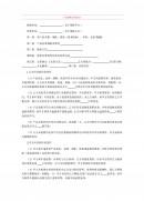 중국제품판매 표준 계약서 (중문)