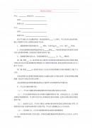 중국사이트 이전 표준 계약서 (중문)