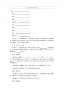 중국상업 주택판매 대리점 표준 계약서 (중문)