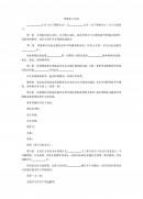 중국 화물수출 계약서 (중문)