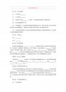 중국 독점 판매권 양도계약서 (중문)