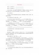 중국 부동산철거 위임계약서 (중문)