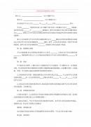 중국합작 경영기업 주주권 이전 계약서 (중문)