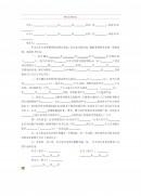 중국주택구매 후속 계약서 (중문)