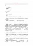 중국 맥주판촉계약서 (중문)