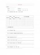 중국 곡물 매매계약서 (중문)