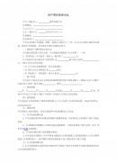 중국 자산 위탁관리 계약서 (중문)