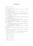 중국백화점 점포 도급계약서 (중문)