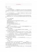중국 온라인경매 서비스계약서 (중문)