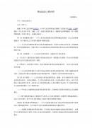 중국 휴대 전화네트워크 계약서 (중문)
