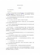중국 고정라인 전화네트워크 계약서 (중문)
