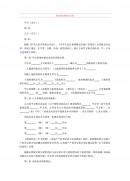 중국상업 주택 임대 및 양도 계약서 (중문)